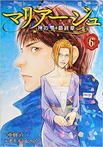 マリアージュ 神の雫 最終章 第01-07巻 [Mariage – Kami no Shizuku Saishuushou vol 01-07]