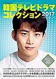 韓国テレビドラマコレクション2017 (キネマ旬報ムック)