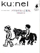 ku:nel (クウネル) 01月号