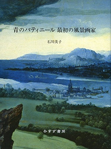 青のパティニール 最初の風景画家