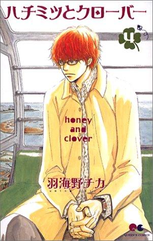 ハチミツとクローバー (4) (クイーンズコミックス―ヤングユー)