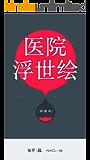 医院浮世绘:知乎咖喱鸡自选集 (知乎「盐」系列)