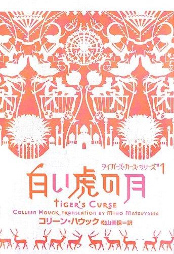 白い虎の月 タイガーズ・カース・シリーズ#1 (タイガーズ・カース・シリーズ # 1)