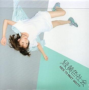 amazon nice to meet you 緑黄色社会 j pop 音楽