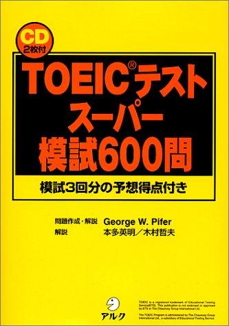 TOEIC tesuto supa moshi 600mon : moshi 3kaibiun no yoso tokuten tsuki (2 CD) [Japanese Edition]