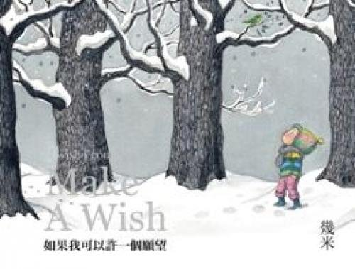 Read Online If I can make a wish (Chinese Edition) by Jimmy pdf epub