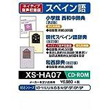カシオ 電子辞書 追加コンテンツ CD-ROM版 小学館 西和中辞典 現代スペイン語辞典 和西辞典 XS-HA07