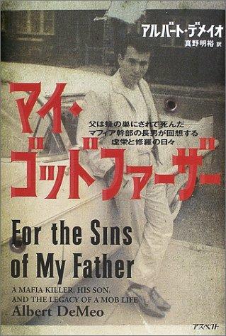 マイ・ゴッドファーザー―父は蜂の巣にされて死んだ マフィア幹部の長男が回想する虚栄と修羅の日々