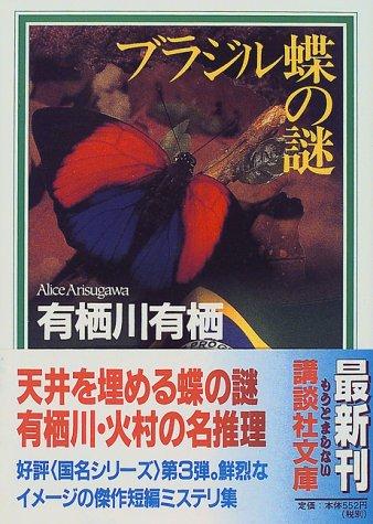 ブラジル蝶の謎 (講談社文庫)