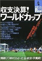 収支決算!ワールドカップ―開催して初めてわかった金・政治・伏魔殿! (別冊宝島Real (039))
