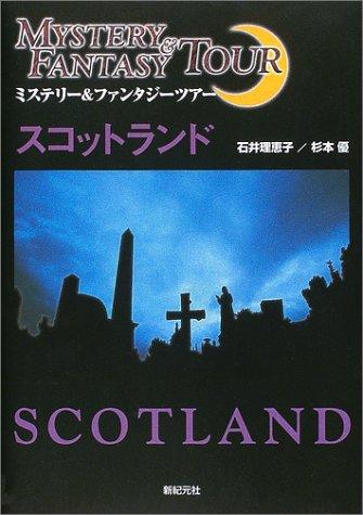 スコットランド―ミステリー&ファンタジーツアー