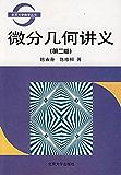 微分几何讲义 (北京大学数学丛书)
