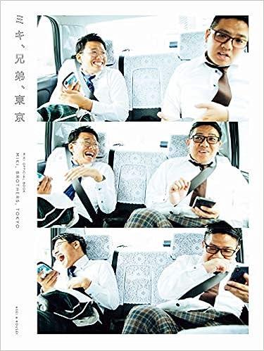 MIKI OFFICIAL BOOK ミキ、兄弟、東京 (ヨシモトブックス)