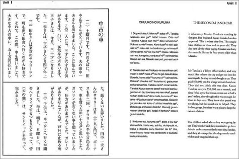 Kanji from the Start: A Comprehensive Japanese Reader