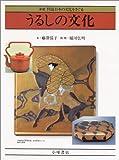 図説日本の文化をさぐる うるしの文化 (新版図説日本の文化をさぐる)