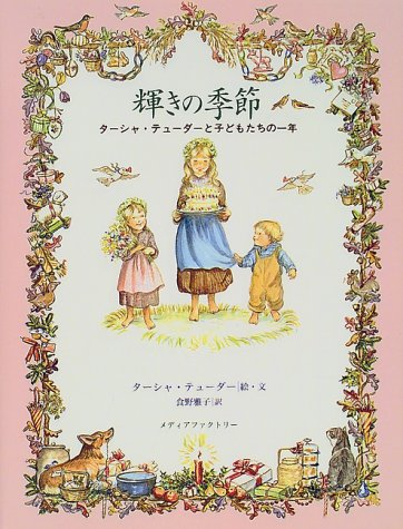 One year of children and Tasha Tudor - season shine (1999) ISBN: 4889919406 [Japanese Import] One year of children and Tasha Tudor - season shine (1999) ISBN: 4889919406 [Japanese Import]