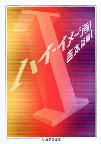 ハイ・イメージ論〈1〉 (ちくま学芸文庫)