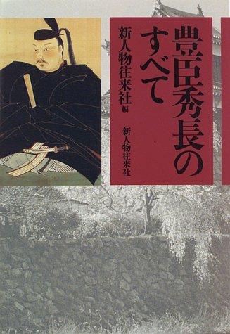 Toyotomi Hidenaga no subete (Japanese Edition)