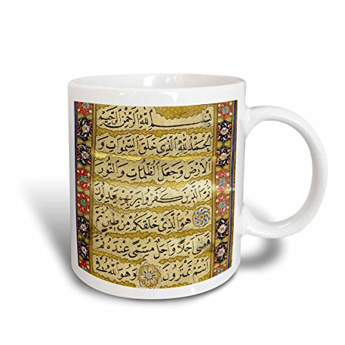 3dRose-InspirationzStore-Vintage-Art-Islamic-Suras-Arabic-text-Muslim-vintage-art-by-Abdullah-Edirnevi-Arabian-Quran-prayers-Islam-Mugs