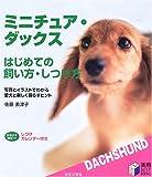 ミニチュア・ダックス はじめての飼い方・しつけ方―写真とイラストでわかる愛犬と楽しく暮らすヒント (実用BEST BOOKS)