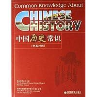 中国历史常识(中英对照)