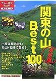 決定版 関東の山ベスト100 (大人の遠足BOOK―東日本)