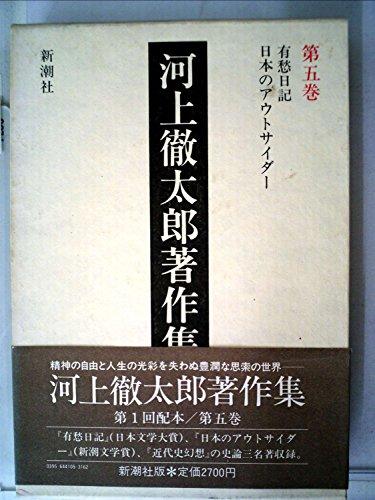 河上徹太郎著作集〈第5巻〉 (1981年)