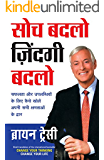 Soch Badlo Zindagi Badlo (Hindi Edition)