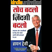 Soch Badlo Zindagi Badlo (Hindi Edition)