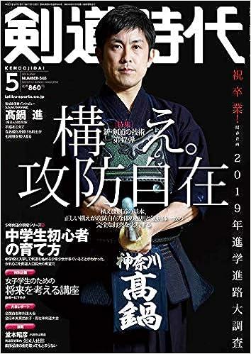 剣道時代2019年5月号