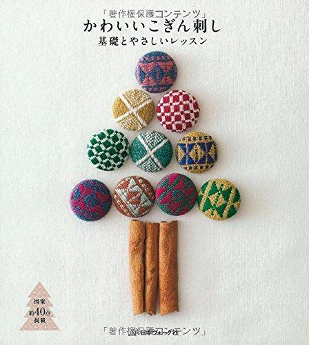 Download Japanese Craft Book ~ Kawaii Koginsashi [JAPANESE EDITION] PDF