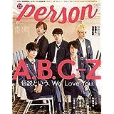 TVガイド PERSON Vol.85