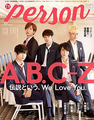 TVガイド PERSON Vol.85 表紙画像