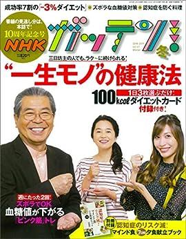 NHKガッテン! 2019年 冬号 雑誌 ?