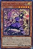 遊戯王カード ウィッチクラフト・エーデル(スーパーレア) インフィニティ・チェイサーズ(DBIC) | 効果モンスター 光属性 魔法使い族 スーパー レア