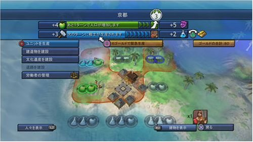 Sid Meier's Civilization Revolution [Japan Import] by CYBER FRONT (Image #9)