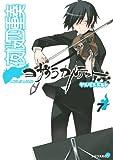 Yozakura Quartet ~ Yoza class Quartet (7) (Sirius Comics) (2009) ISBN: 4063731847 [Japanese Import]