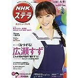 NHK ステラ 2019年 4/5号