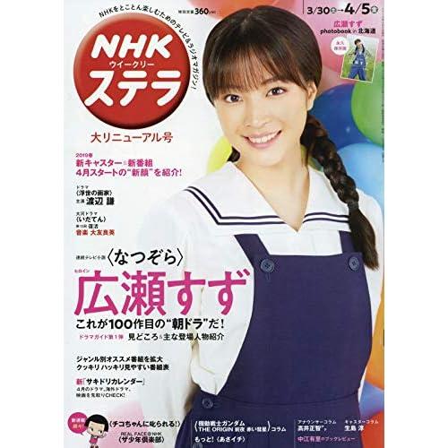 NHK ステラ 2019年 4/5号 表紙画像