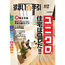 2011 edition Uniqlo basis housing guidance of residence is this! (2010) ISBN: 4879470716 [Japanese Import]