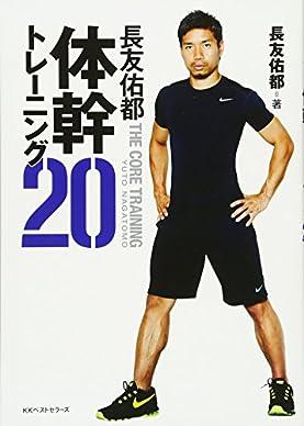 長友佑都体幹トレーニング20 (日本語) 単行本(ソフトカバー)
