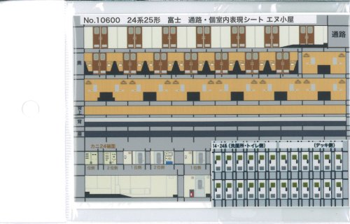 エヌ小屋 Nゲージ 10600 寝台列車室内表現シート24系「富士」A個室・食堂車壁面・ドアパーツ