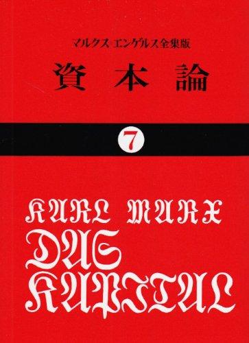 資本論 (7) (国民文庫 (25))