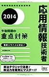 2014 応用情報技術者午後問題の重点対策 (午後問題対策シリーズ)