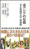 東アジアの危機  「本と新聞の大学」講義録 (集英社新書)