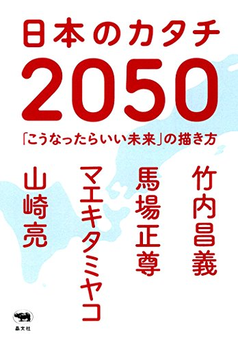 Download Nihon no katachi nisengojū : kōnattara ii mirai no egakikata PDF