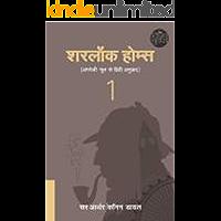 Sherlock Holmes Part-1 Hindi (Hindi Edition)