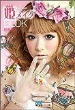 姫(プリンセス)メイクBOOK