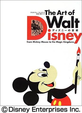 Art of Disney - The Art of Walt