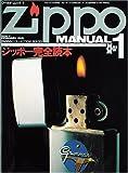 ジッポー完全読本 (ワールド・ムック 1 モノ・コレクション・シリーズ)